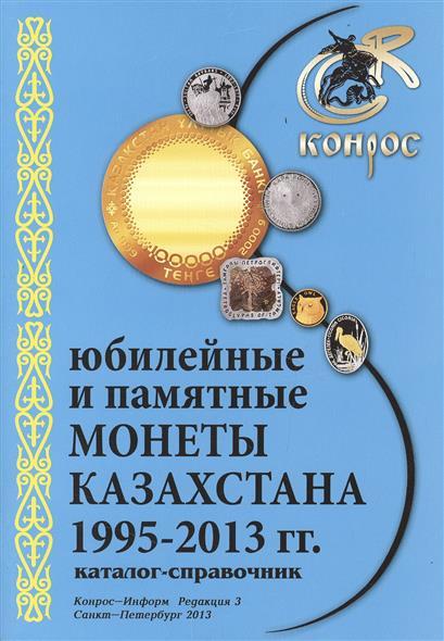 Каталог-справочник. Юбилейные и памятные монеты Казахстана 1995 - 2013 гг. Редакция 3, 2013 год