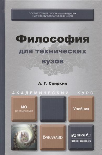 Спиркин А. Философия для технических вузов. Учебник для академического бакалавриата
