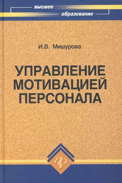 Мишурова И. Управление мотивацией персонала Учеб.-практ. пос.
