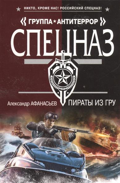 Афанасьев А. Пираты из ГРУ
