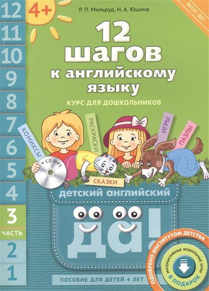 12 шагов к английскому языку: курс для дошкольников. Пособие для детей 4 лет с книгой для воспитателей и родителей. Часть третья (+CD MP3)