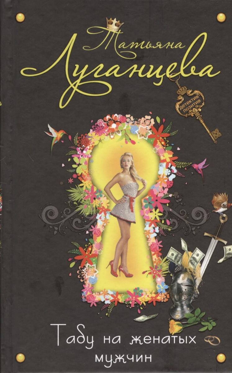 Луганцева Т. Табу на женатых мужчин ISBN: 9785699644834 цена