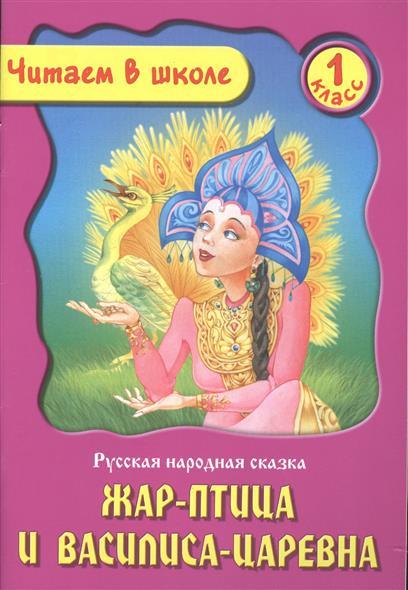 Жар-птица и Василиса-царевна. Русская народная сказка