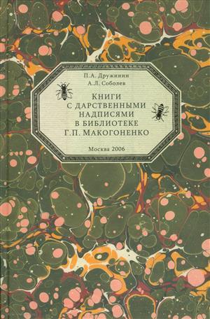 Дружинин П., Соболев А. Книги с дарственными надписями в библиотеке Г.П. Макогоненко