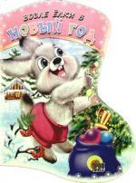 Мигунова Н. КВ Возле елки в Новый год мигунова н кв чей это малыш isbn 9785378036899