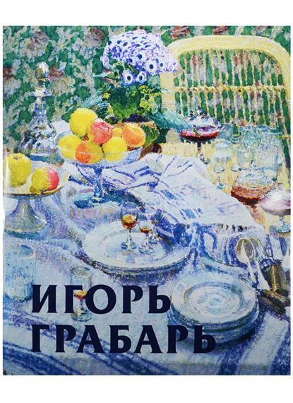 Игорь Грабарь. Альбом