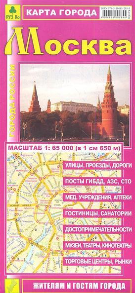 Карта города Москва. Масштаб 1:65 000 (в 1 см 650 м)
