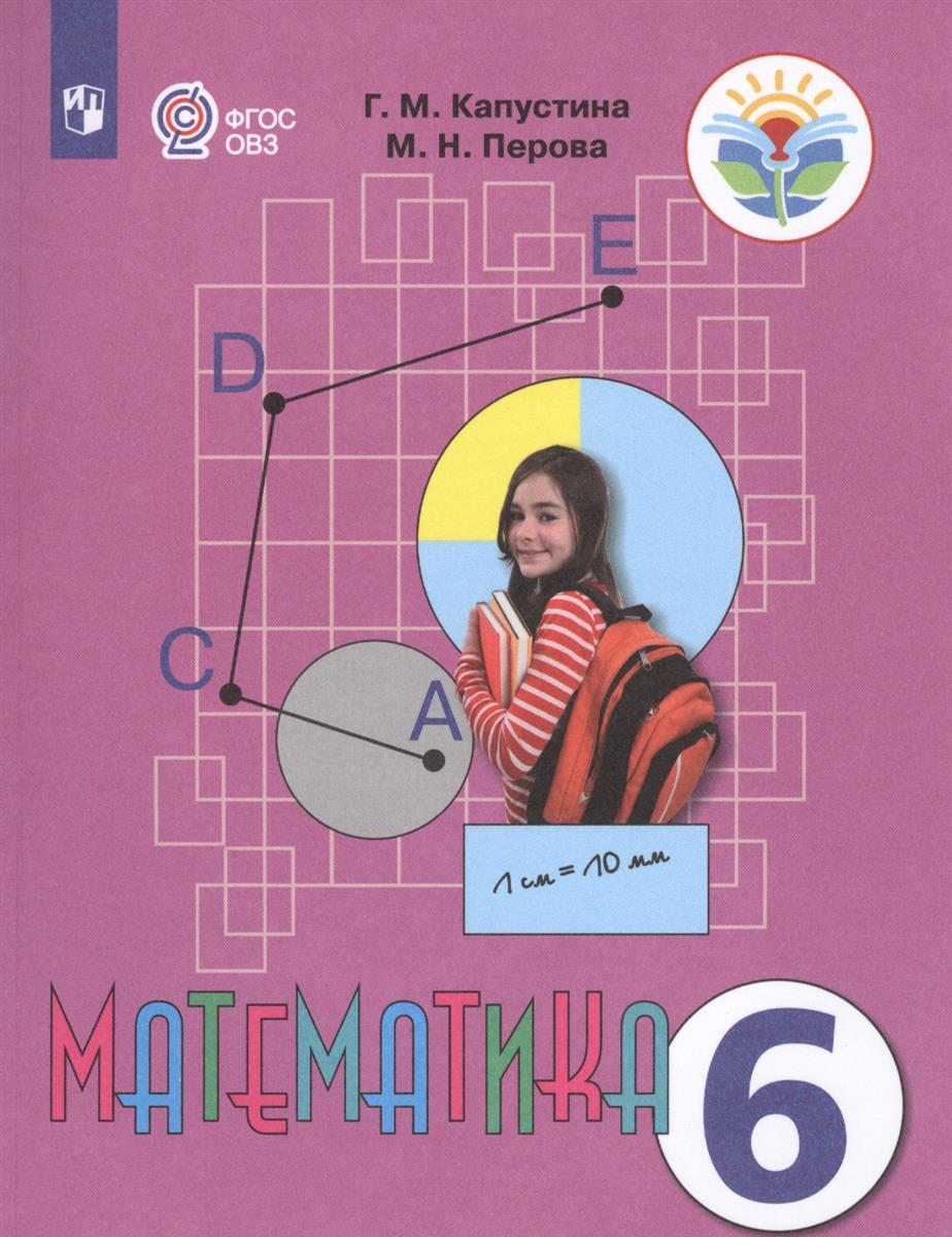 Капустина Г., Перова М. Математика. 6 класс. Учебник для общеобразовательных организаций, реализующих адаптированные основные общеобразовательные программы просвещение перова математика 9 кл учебник viii вид