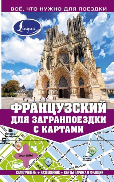Французский для загранпоездки с картами. Самоучитель + Разговорник + Карты Парижа и Франции