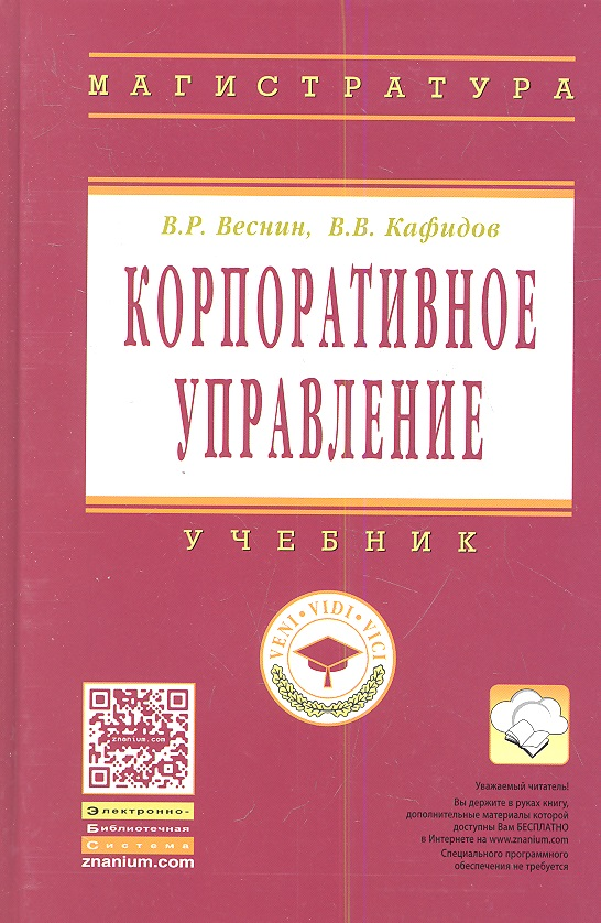 Веснин В., Кафидов В. Корпоративное управление. Учебник