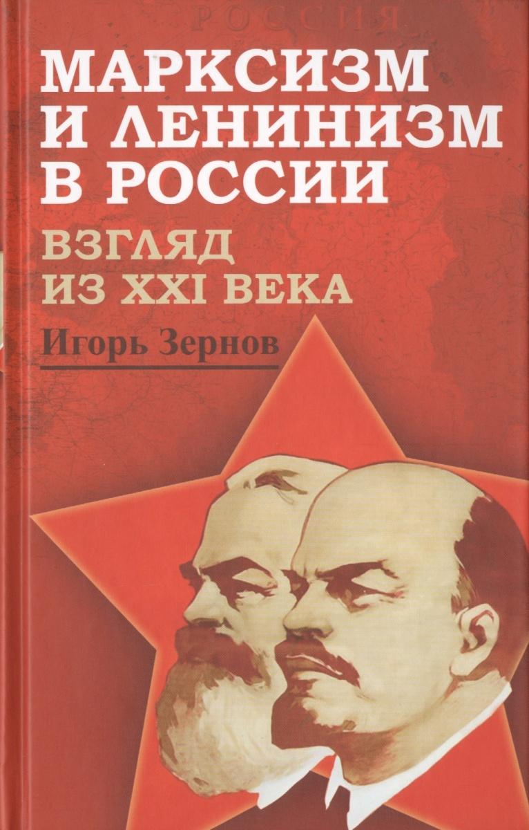 Марксизм и ленинизм в России. Взгляд из XXI века