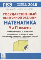 Математика. Государственный выпускной экзамен  9 и 11 классы. 40 тренировочных вариантов