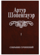 Собрание сочинений в 6 томах. Том I. Мир как воля и представление. Том первый