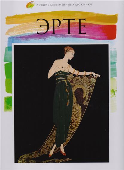 Эрте (1892-1990)