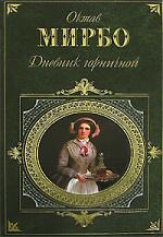 Дневник горничной
