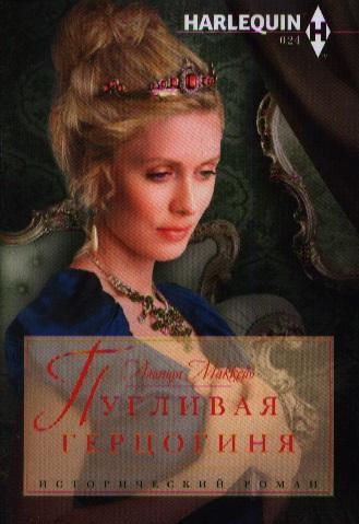 Маккейб А.: Пугливая герцогиня. Роман