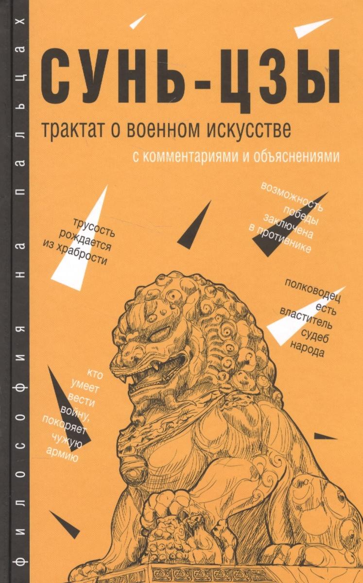 Сунь-Цзы Трактат о военном искусстве. С комментариями и объяснениями. Хрестоматия