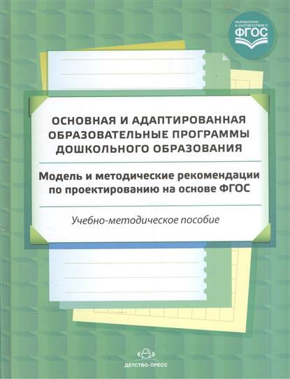 Коренева-Леонтьева Е., Лебединец Е., Новицкая В. И др. Основная и адаптированная образовательные программы дошкольного образования. Модель и методические рекомендации по проектированию на основе ФГОС. Учебно-методическое пособие коренева е я белка