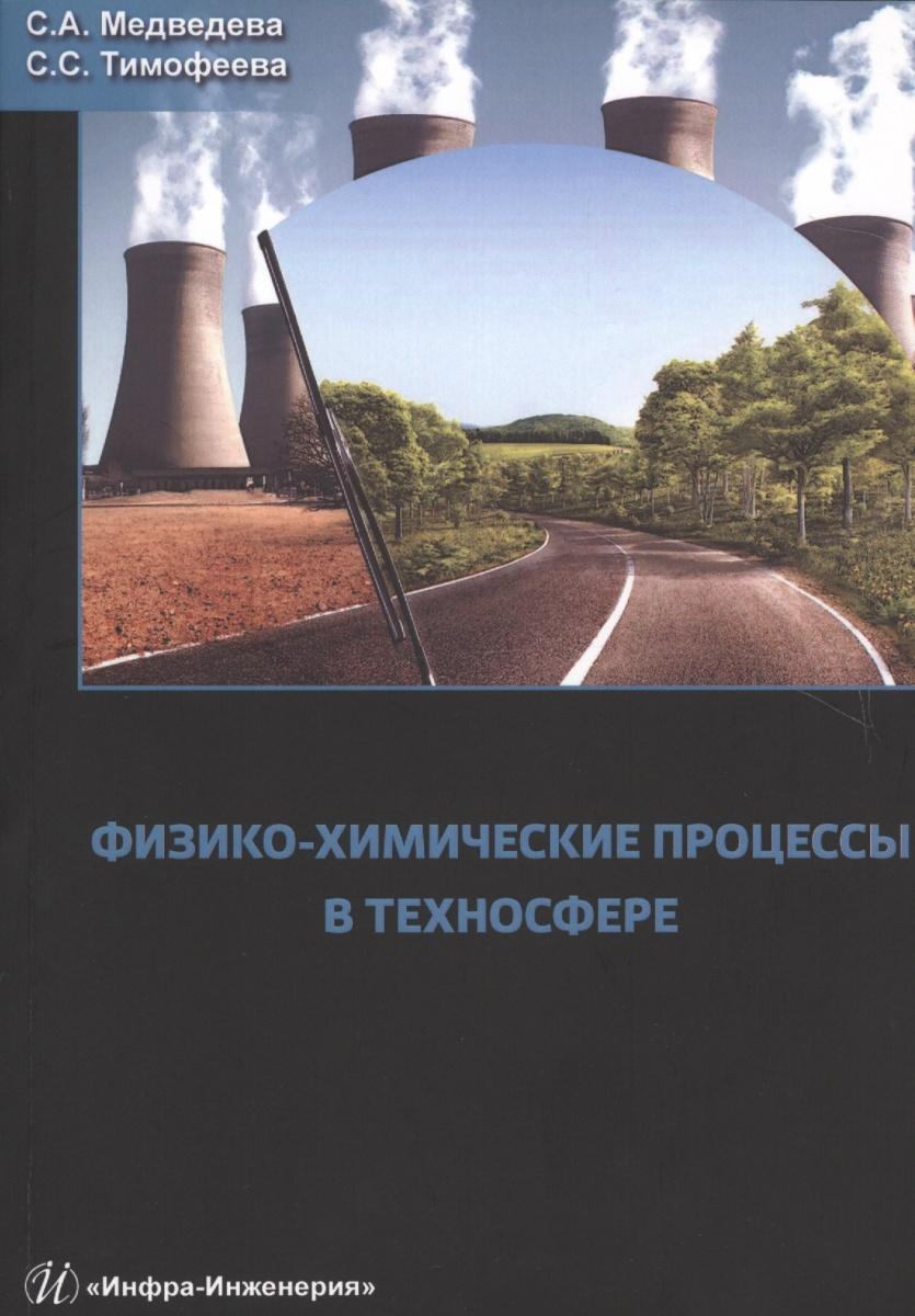 Медведева С., Тимофеева С. Физико-химические процессы в техносфере. Учебное пособие обеспечение надежности и безопасности в техносфере учебное пособие