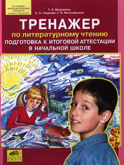 Тренажер по литер. чтению Подготовка к итог. аттестации в нач. школе