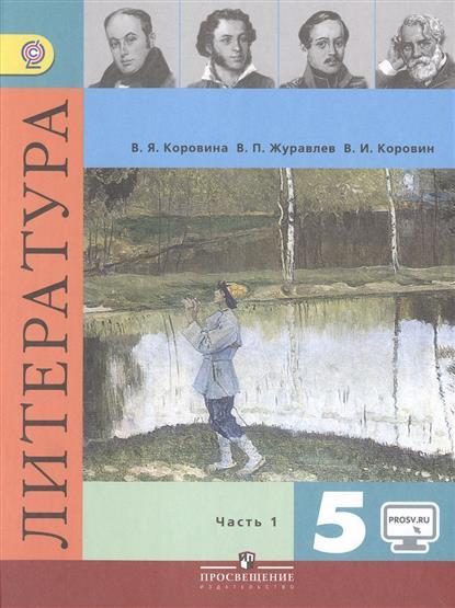 Литература. 5 класс. Учебник (комплект из 2 книг)