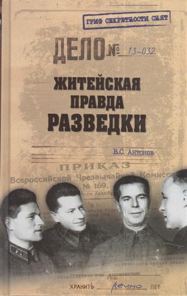 Антонов В. Житейская правда разведки в с антонов 100 великих операций спецслужб