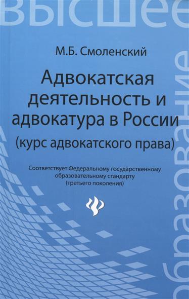 Адвокатская деятельность и адвокатура в России: курс адвокатского права