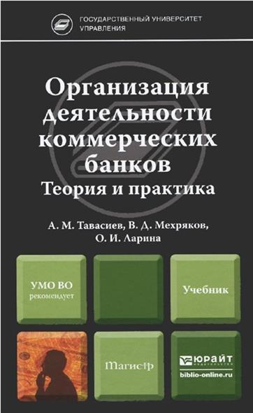 Тавасиев А.: Организация деятельности коммерческих банков. Теория и практика. Учебник для магистров