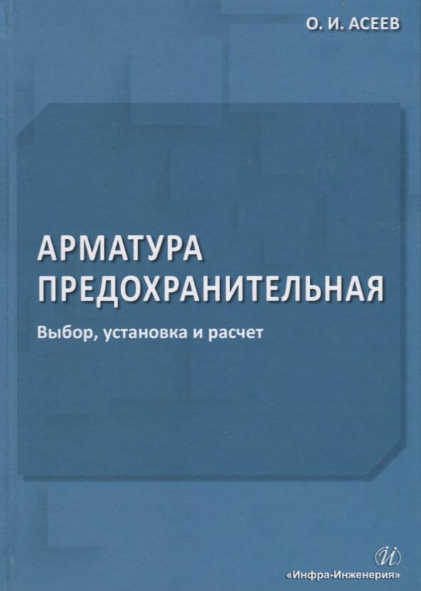 Асеев О. Арматура предохранительная. Выбор, установка и расчет