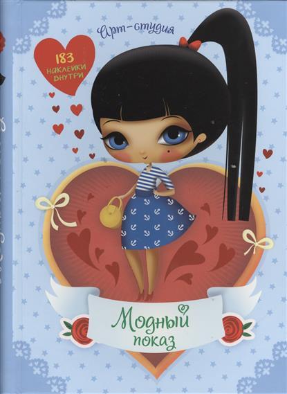 Модный показ. В книге ты найдешь: 183 наклейки. Дневничок для секретов. 16 листов для раскрашивания. 4 бумажных куклы. Твой шкаф