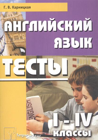 Англ. язык 1-4 кл. Тесты