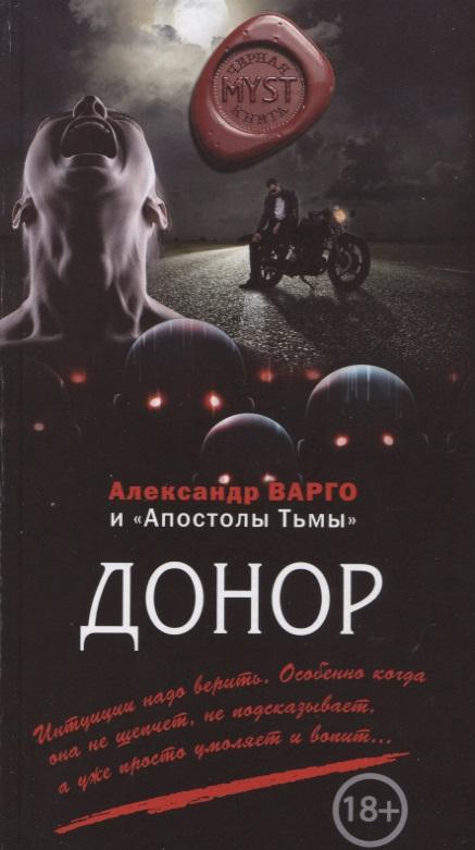 Варго А. Донор александр варго приют