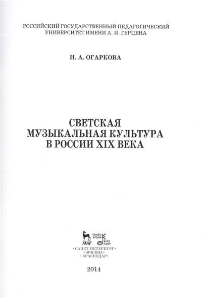 Светская музыкальная культура в России XIX века: Учебно-методическое пособие