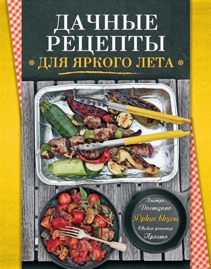 Ильичева С. (ред.) Дачные рецепты для яркого лета