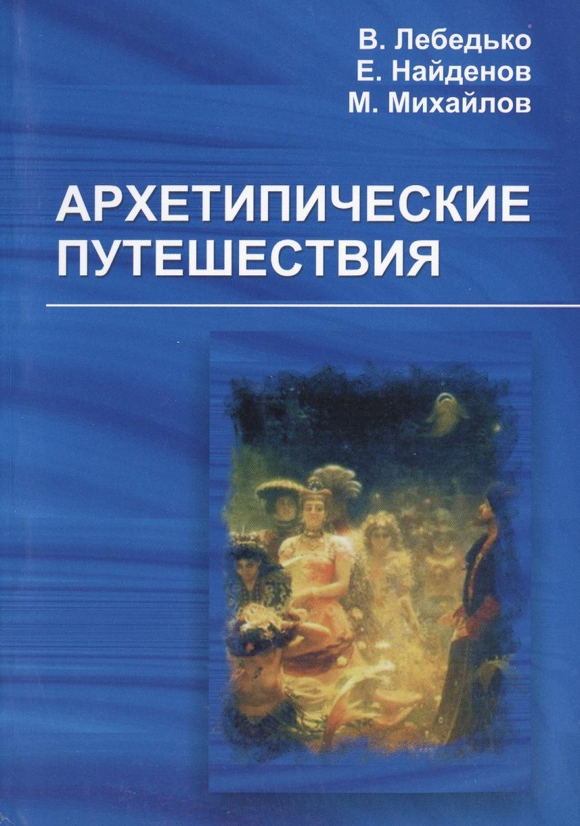 Лебедько В., Найденов Е., Михайлов М. и др. Архетипические путешествия лебедько е я корова и телята
