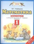 Математика. 1 класс. Рабочая тетрадь № 1: к учебнику М.И. Башмакова, М.Г. Нефедовой