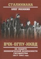 ВЧК-ОГПУ-НКВД на защите экономической безопасности государства. 1917-1941 годы