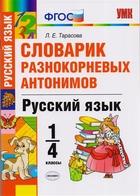 Словарик разнокорневых антонимов. Русский язык. 1-4 классы
