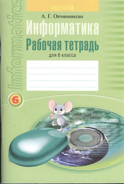 Информатика. Рабочая тетрадь для 6 класса. Пособие для учащихся учреждений общего среднего образования с белорусским и русским языками обучения. 7-е издание