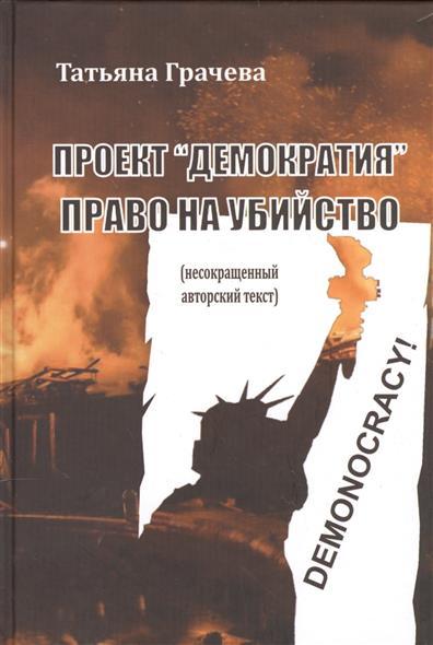 "Проект ""Демократия"": право на убийство (Несокращенный авторский текст)"