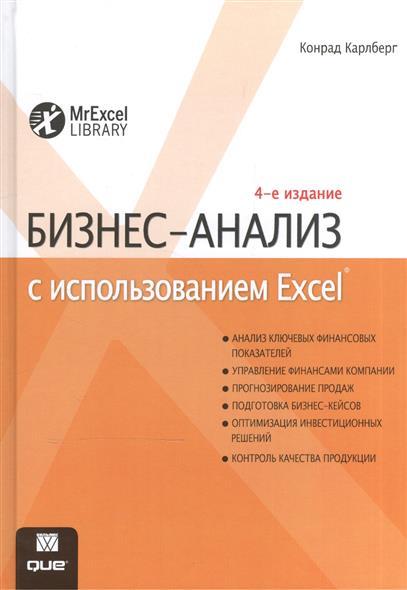 Карлберг К. Бизнес-анализ с использованием Excel финансовое моделирование с использованием excel