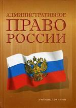 Административное право России Общая часть