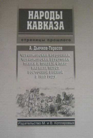 Черноморская кордонная, Черноморская береговая линии и правый фланг Кавказа перед восточной войной в 1853 году
