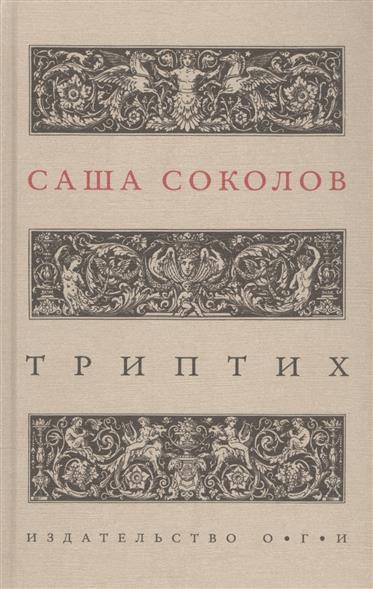 Соколов С. Триптих
