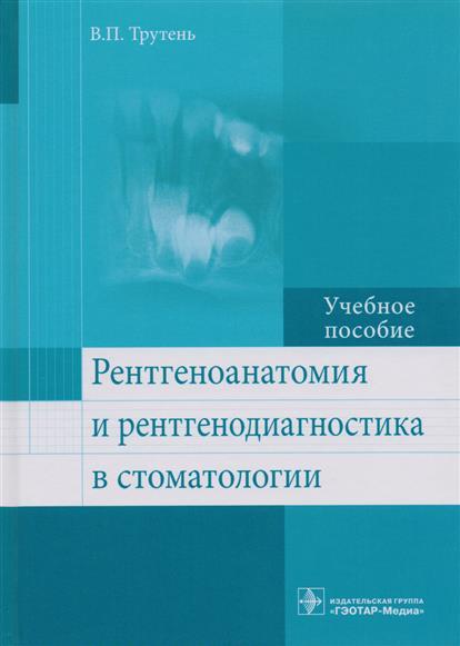 Трутень В. Рентгеноанатомия и рентгенодиагностика в стоматологии. Учебное пособие автоклав для стоматологии в питере
