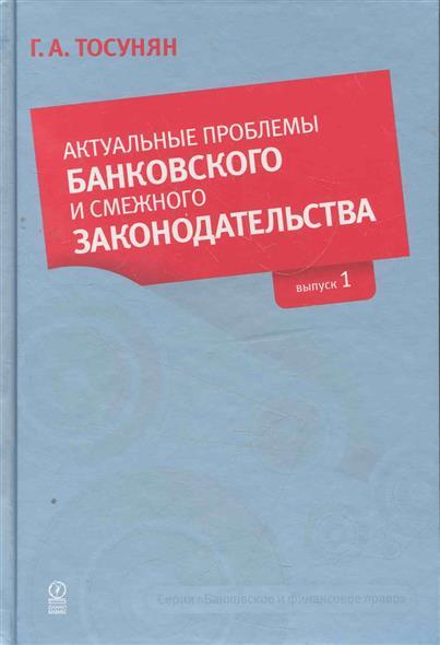 Актуальные проблемы банковского и смежного законодат. Вып.1