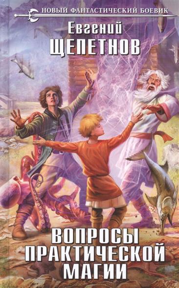 Щепетнов Е. Вопросы практической магии ISBN: 9785699897377 источник магии