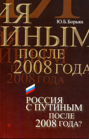 Россия с Путиным после 2008 года