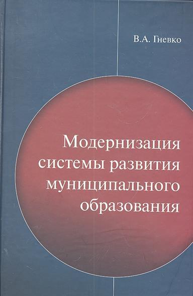 Модернизация системы развития муниципального образования