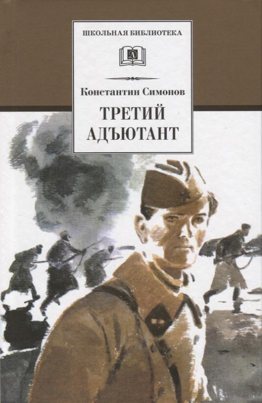 Симонов К. Третий адъютант ISBN: 9785080058592 симонов к дни и ночи повести